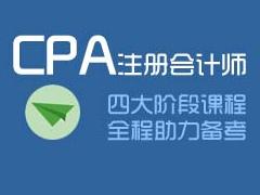 优路教育CPA注册会计师课程