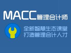 优路教育MACC管理会计师课程