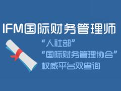 优路教育IFM国际财务管理师