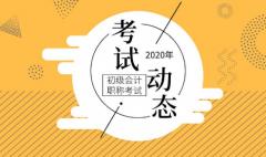 百练会计2020年全国会计初级资格考试安排公布啦!快来看