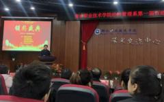 百练会计2019年百练集团奖学金颁奖典礼现场回顾