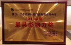 百练会计百练荣获全国会计教育CEO年度盛典多项殊荣